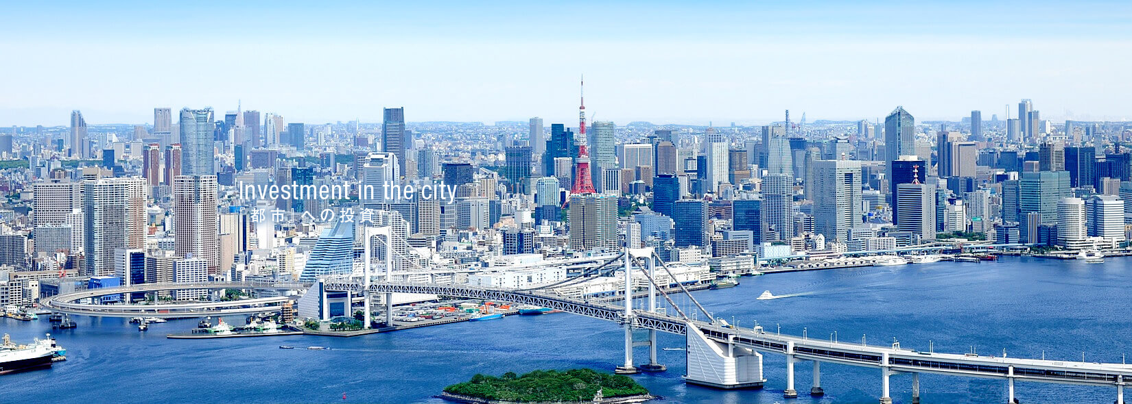 Investment in the city 「都市」への投資